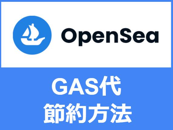 OpenSea_GAS代_節約方法